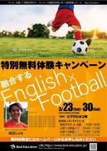 masashige2101さんの英語で教えるサッカ-教室「Best Education」のチラシへの提案