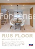 住宅用フローリング広告のDTPデザインをお願いしますへの提案