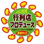 saiga005さんの「行列店プロデュース」のロゴ作成への提案