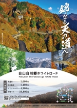 keizokusiensecondさんの【公式】白山白川郷ホワイトロードのポスターデザインへの提案