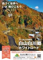 syuninuさんの【公式】白山白川郷ホワイトロードのポスターデザインへの提案