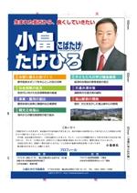naokokuribaraさんの小畠たかひろ後援会討議資料への提案