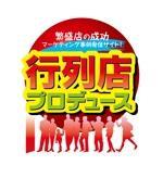 king_jさんの「行列店プロデュース」のロゴ作成への提案