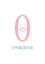 結婚相談所「0円婚活サービス」のロゴへの提案