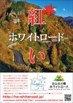 yamaguchi_adさんの【公式】白山白川郷ホワイトロードのポスターデザインへの提案