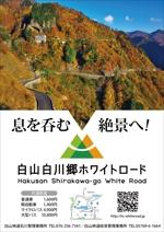 HMkoboさんの【公式】白山白川郷ホワイトロードのポスターデザインへの提案