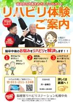 tsubasa1026tsubasaさんの自費サービス施設のチラシ・DM作成(参考資料のデザイン変更)への提案