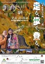 kurosuke7さんの【公式】白山白川郷ホワイトロードのポスターデザインへの提案