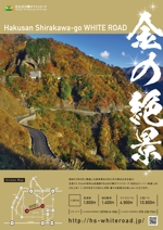 jupiter_hipさんの【公式】白山白川郷ホワイトロードのポスターデザインへの提案