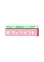 外壁塗装会社比較サイト「Mr.ペイント」ロゴ制作への提案