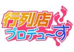K-Kawabeさんの「行列店プロデュース」のロゴ作成への提案