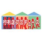 tom2さんの「行列店プロデュース」のロゴ作成への提案