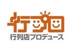 thorsen69さんの「行列店プロデュース」のロゴ作成への提案