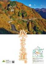 kinotanさんの【公式】白山白川郷ホワイトロードのポスターデザインへの提案