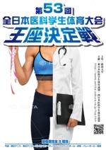naokokuribaraさんの医科学生の総合体育大会のポスター作成への提案