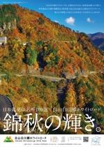 hallucinationsさんの【公式】白山白川郷ホワイトロードのポスターデザインへの提案