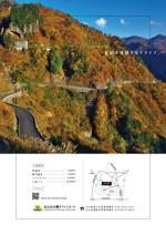 chansuke88さんの【公式】白山白川郷ホワイトロードのポスターデザインへの提案