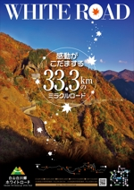 yamashita-designさんの【公式】白山白川郷ホワイトロードのポスターデザインへの提案