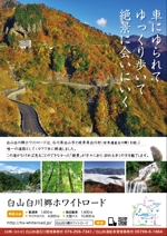 horimiyakoさんの【公式】白山白川郷ホワイトロードのポスターデザインへの提案