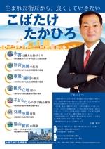 yukiDさんの小畠たかひろ後援会討議資料への提案