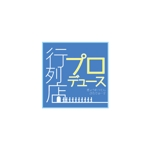msinさんの「行列店プロデュース」のロゴ作成への提案