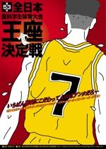 kaido-junさんの医科学生の総合体育大会のポスター作成への提案