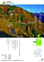 SEDiTさんの【公式】白山白川郷ホワイトロードのポスターデザインへの提案
