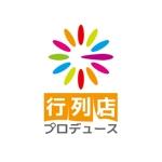 saobitさんの「行列店プロデュース」のロゴ作成への提案