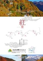 creative_eastさんの【公式】白山白川郷ホワイトロードのポスターデザインへの提案