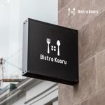 doremidesignさんの新規飲食店(ビストロ)「BistroKaoru」のロゴへの提案