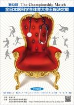 wakitamasahideさんの医科学生の総合体育大会のポスター作成への提案