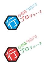 sbk_y_haroさんの「行列店プロデュース」のロゴ作成への提案