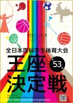 osmoさんの医科学生の総合体育大会のポスター作成への提案