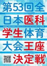 maco181128さんの医科学生の総合体育大会のポスター作成への提案