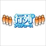 YTOKUさんの「行列店プロデュース」のロゴ作成への提案