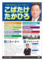 nakane0515777さんの小畠たかひろ後援会討議資料への提案