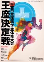 MASUK3041FDさんの医科学生の総合体育大会のポスター作成への提案