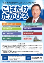 a_uchidaさんの小畠たかひろ後援会討議資料への提案