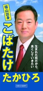 masumin14さんの小畠たかひろ後援会討議資料への提案