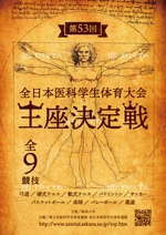 wakaba_designさんの医科学生の総合体育大会のポスター作成への提案