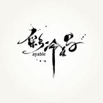 laksmi-anさんのV系ロックバンド「彩冷える」のロゴへの提案
