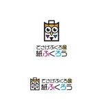 oo_designさんの新規ホームページのロゴ作成【ふくろうと紙袋】(商標登録予定なし)への提案