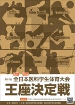 Bucchiさんの医科学生の総合体育大会のポスター作成への提案