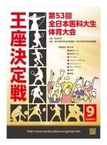 JD15さんの医科学生の総合体育大会のポスター作成への提案