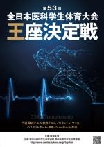 popsaurus2012さんの医科学生の総合体育大会のポスター作成への提案