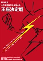 yamaguchi_adさんの医科学生の総合体育大会のポスター作成への提案