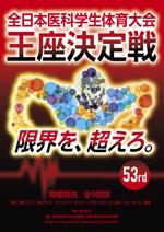 taisei_printingさんの医科学生の総合体育大会のポスター作成への提案
