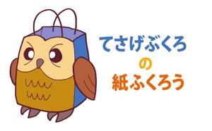 kitasakuraさんの新規ホームページのロゴ作成【ふくろうと紙袋】(商標登録予定なし)への提案
