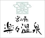 温泉施設「宮の森 楽々温泉」の店舗ロゴ作成への提案