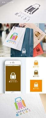 smoke-smokeさんの新規ホームページのロゴ作成【ふくろうと紙袋】(商標登録予定なし)への提案